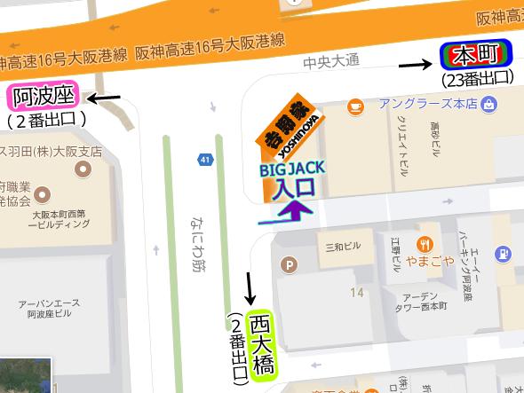 阿波座 BIG JACK 最寄り駅・乗車位置・行き方